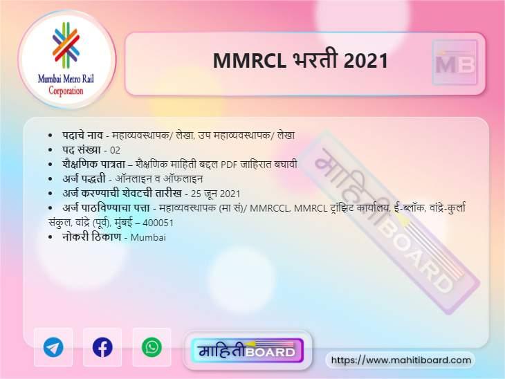 MMRCL Bharti 2021