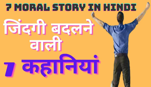 80-100 word top 7 short moral stories in hindi for life,very short inspirational story in hindi