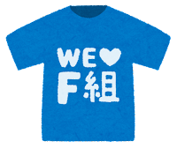 クラスTシャツのイラスト(F組)