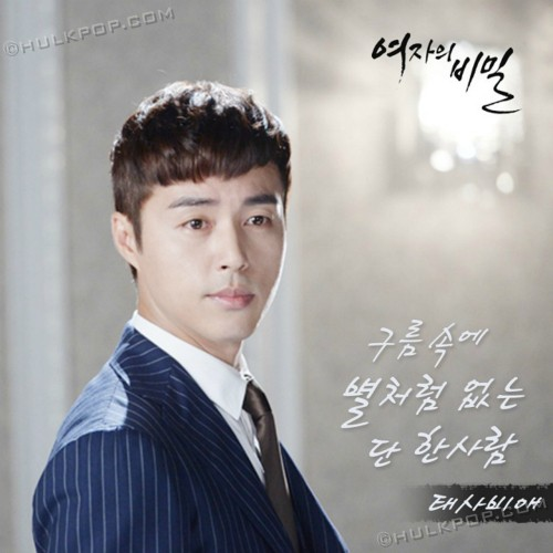 TAESABIAE – Secret Of Women OST Part 13