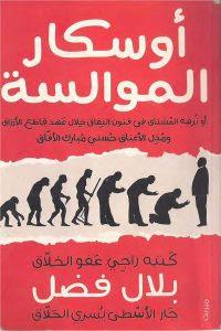 تحميل كتاب أوسكار الموالسة pdf بلال فضل