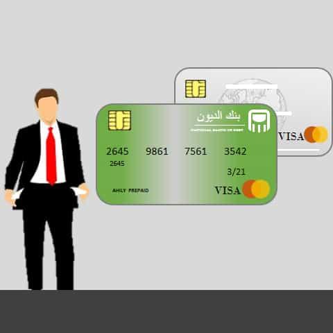 كيف تتخلص من ديونك بفكرة بسيطة وسريعة