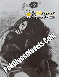 Qafs Se Rehai (Novelette) By Amina Bano