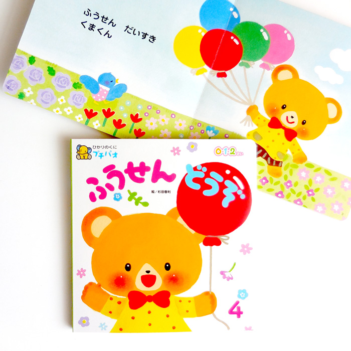くまの絵本、くま、ふうせん、えほん、赤ちゃんえほん、0.1.2、杉田香利
