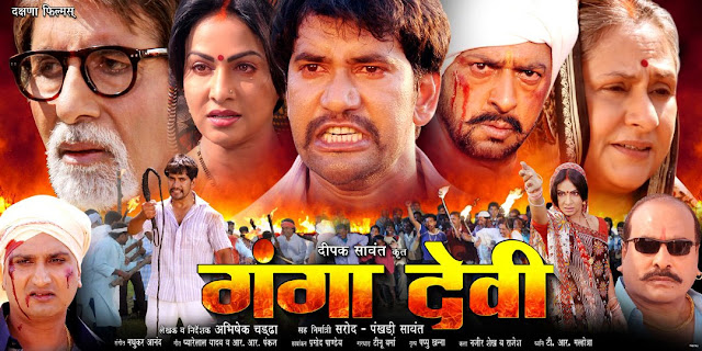 Ganga Devi  - Bhojpuri Movie Star Casts, Wallpapers, Trailer, Songs & Videos