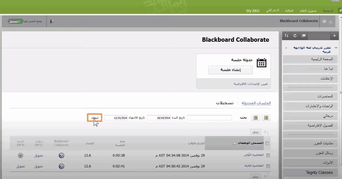 تحميل بلاك بورد Blackboard Download 2021 جامعة الإمام جازان كلوبريت الملك عبدالعزيز