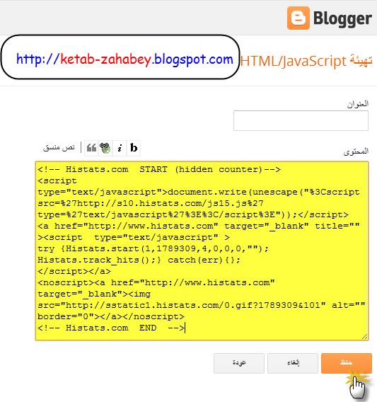 شرح طريقة إضافة عداد إحصائيات المدونة من موقع histats