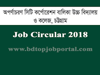 Apornacharan City Corporation Girls High School & College Principal Recruitment Circular 2018