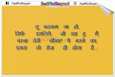 love breakup status hindi