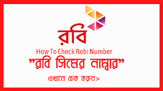 robi number check,how to check robi number,robi balance check,robi number check code,
