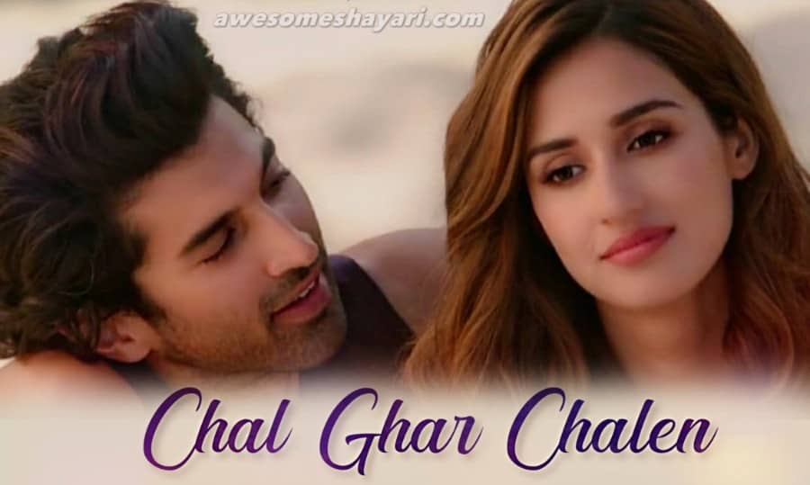 Chal ghar chalen mere humdum lyrics, malang movie wallpaper hd