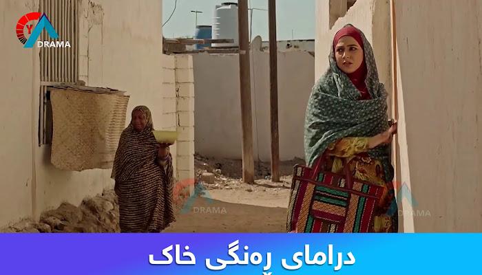 Dramay Range Xak Alqay 4