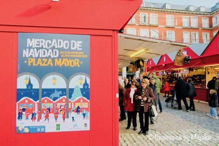 赤いとんがり屋根が可愛いマドリードのマヨール広場のクリスマス・マーケット