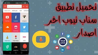 تحميل تطبيق سناب تيوب اخر اصدار 2021