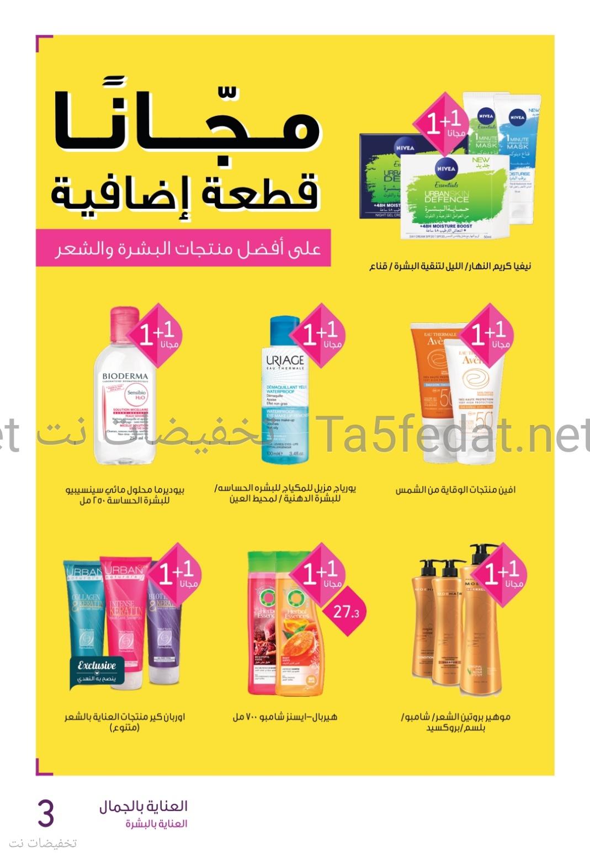 مجلة عروض صيدلية النهدي من 9 الى 14 يونيو 2019