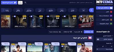 موقع ماى سيما mycima.me أو mycima.io أفضل موقع مشاهدة وتحميل أفلام عربي وأجنبى مجانا وبدون إعلانات