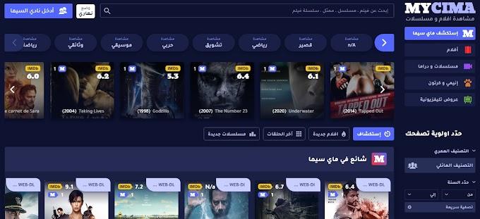 موقع ماى سيما mycima.me أفضل موقع مشاهدة وتحميل أفلام عربي وأجنبى مجانا وبدون إعلانات