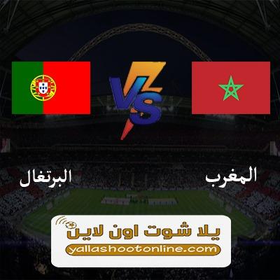 مباراة البرتغال والمغرب اليوم