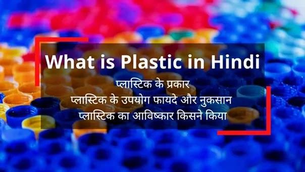 plastic kya hai, प्लास्टिक के प्रकार, types of plastic in hindi, types of plastic material, प्लास्टिक के उपयोग, प्लास्टिक से होने वाले नुकसान, plastic kya hai in hindi, plastic in hindi, प्लास्टिक के उपयोग फायदे