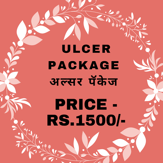ULCER PACKAGE - अल्सर पॅकेज