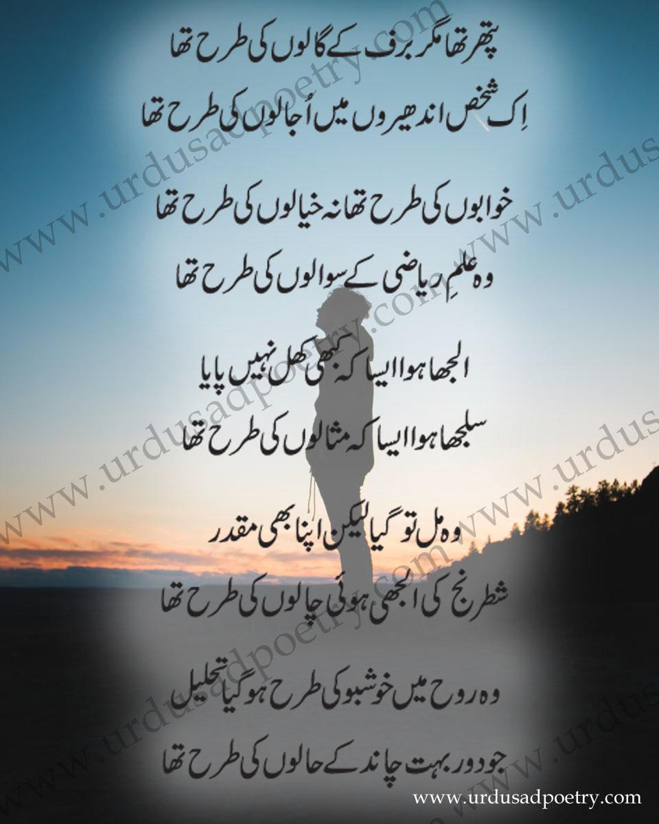 Wo Ilm-e Riazi Ke Siwalon Ki Tarah Tha - Urdu Sad Poetry