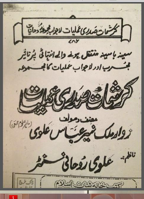 Urdu kala jadu book pdf in