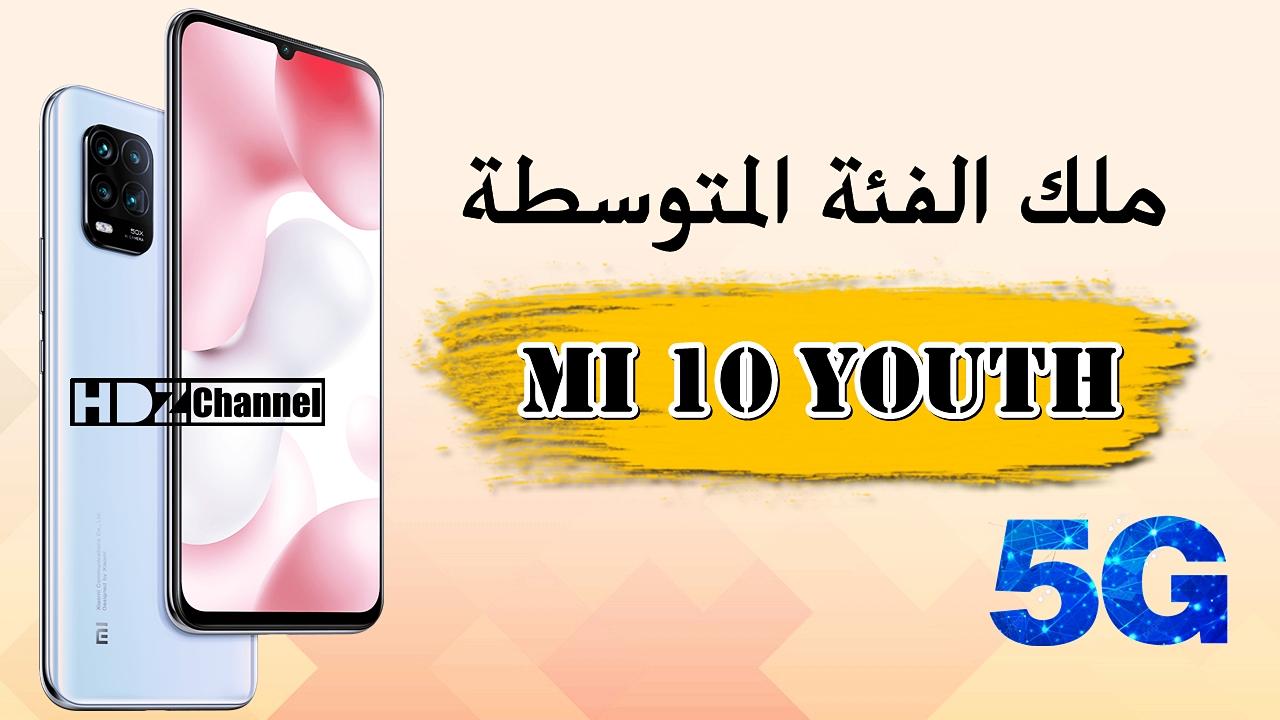 شياومي Mi 10 Youth 5G - ملك الفئة المتوسطة