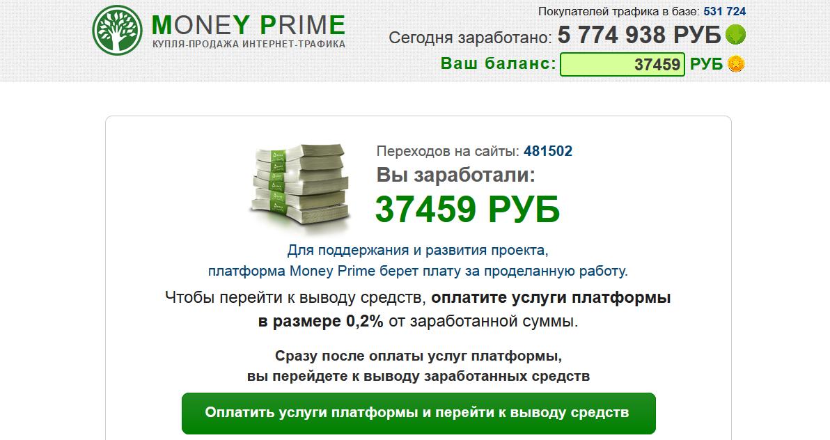 Moneyprimerus.ru, monprimed.ru, moneypriment.ru - Отзывы, лохотрон. MONEY PRIME купля-продажа интернет-трафика