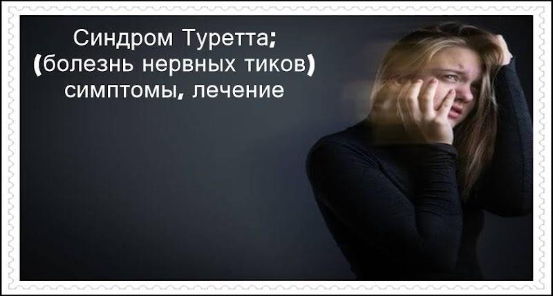 Синдром Туретта; а (болезнь нервных тиков) - симптомы, лечение