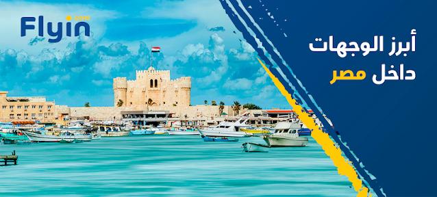 مدن سياحية قريبة من القاهرة يمكنك زيارتها