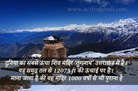 Facts about uttarakhand