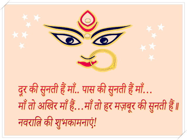 Happy-Navratri-Sms-Hindi