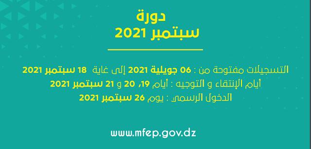 تسجيلات التكوين المهني 2021 منصة مهنتي erp.mfep.gov.dz