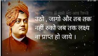 Motivational Quotes of Swami Vivekananda in Hindi