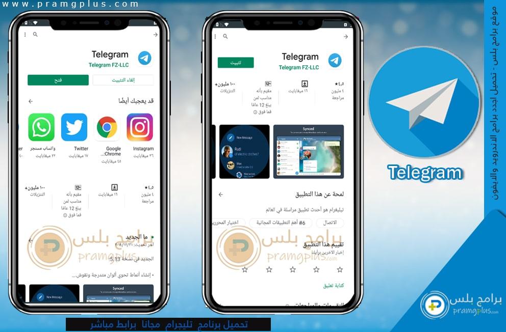 تحميل تليجرام الجديد 2020