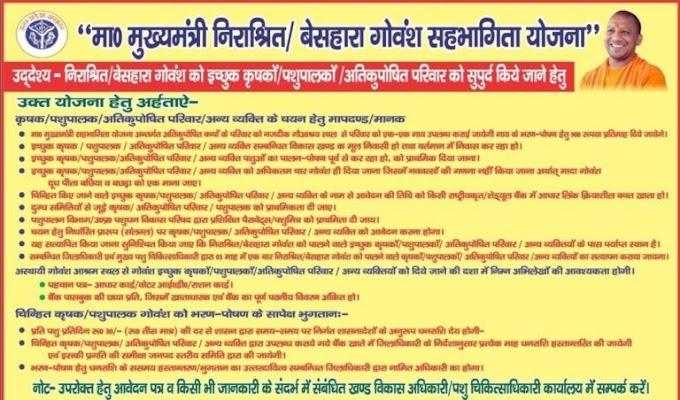 UP Sahbhagita Yojana 2020 Rs. 900 p.m for Adopting Stray Cattle