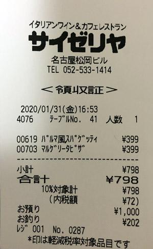 サイゼリヤ 名古屋松岡ビル店 2020/1/31 飲食のレシート