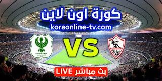 مشاهدة مباراة الزمالك والمصري البورسعيدي بث مباشر كورة اون لاين 24-05-2021 الدوري المصري