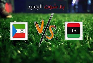 نتيجة مباراة ليبيا وغينيا الإستوائية اليوم الأحد بتاريخ 15-11-2020 تصفيات كأس أمم أفريقيا