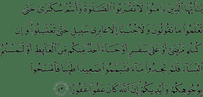 Surat An-Nisa Ayat 43