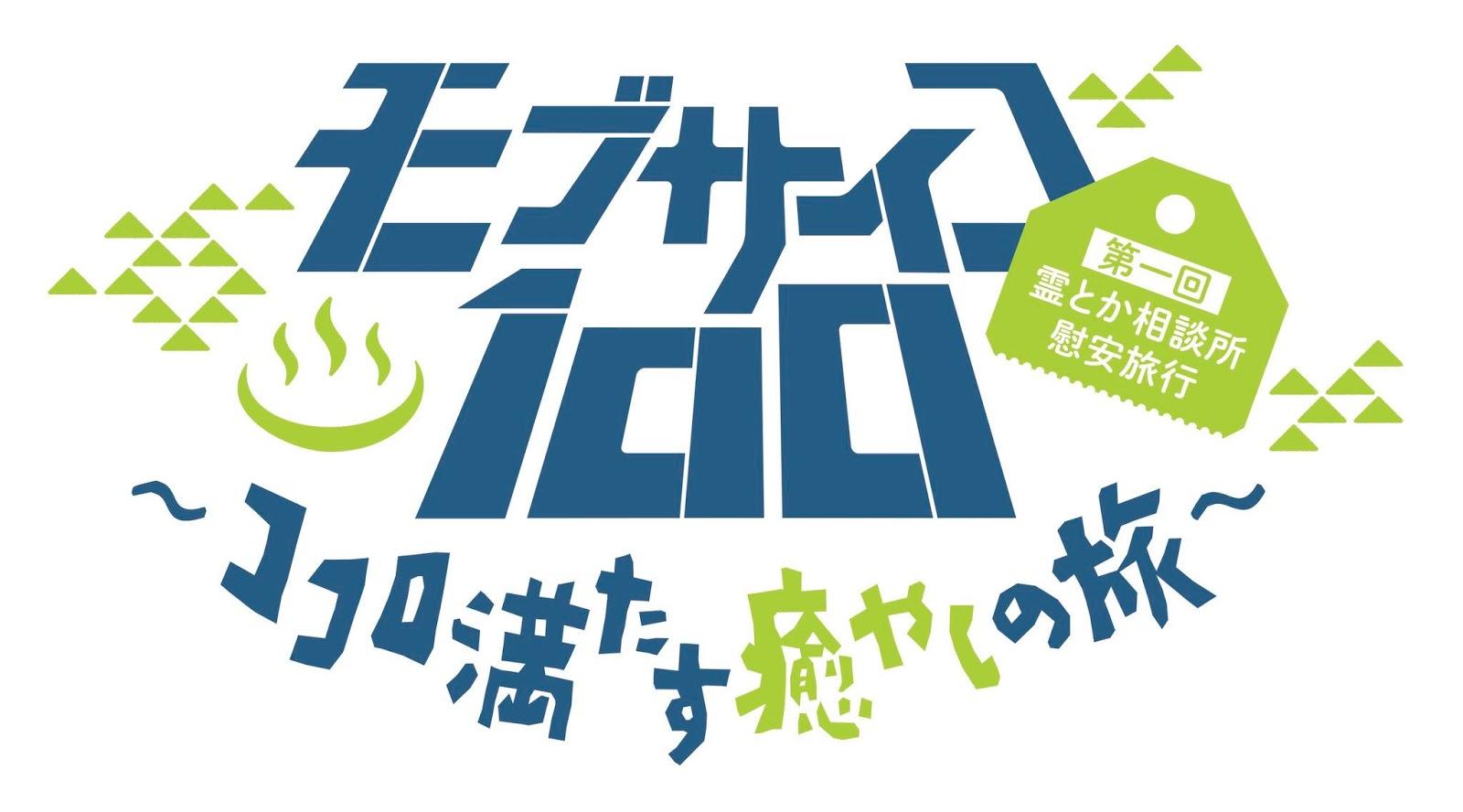 Mob Psycho 100 Season 2 OVA Logo