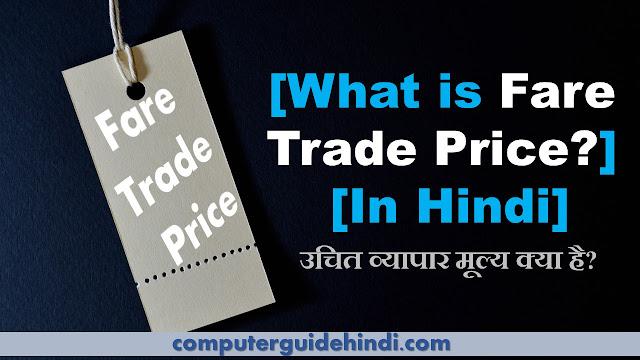 Fare Trade Price क्या है?