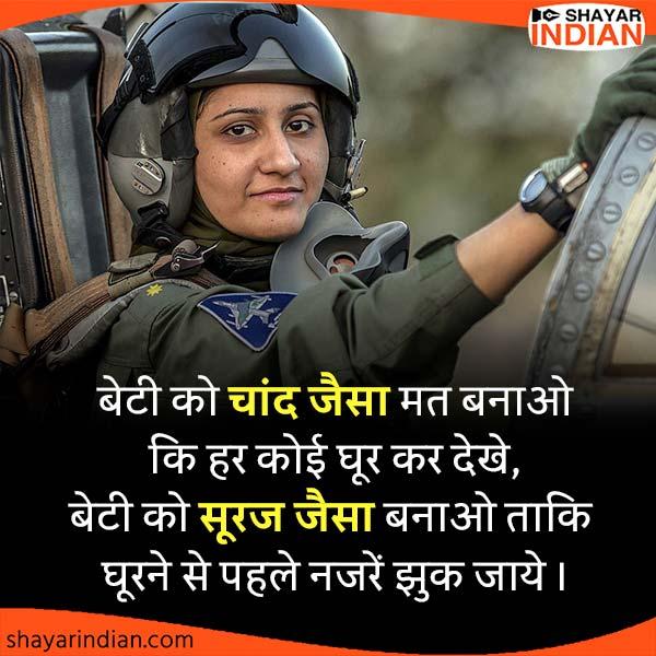 Shayari Status for Girls in Hindi : National Girl Child Day