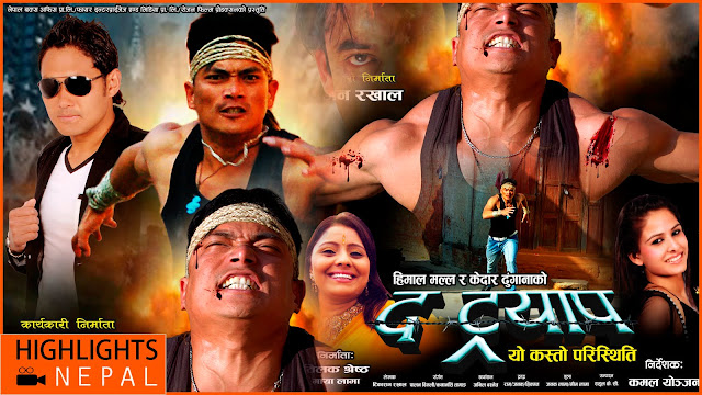 Nepali Movie - THE TRAP