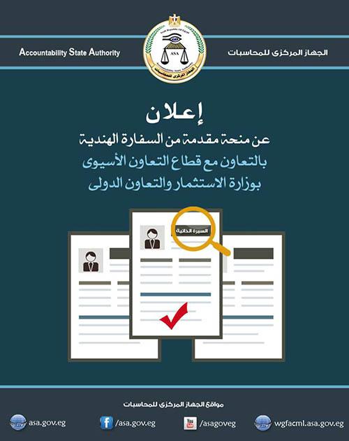 اعلان الجهاز المركزي للمحاسبات للشباب من الجنسين 27 / 2 / 2017