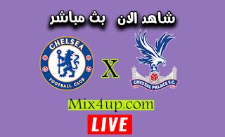 مشاهدة مباراة تشيلسي وكريستال بالاس بث مباشر اليوم 7-7-2020 في الدوري الانجليزي