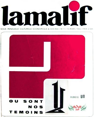 تكريم لمجلة 'لاماليف' المغربية Hommage à la revue marocaine Lamalif