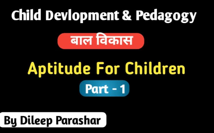 Child Devlopment & Pedagogy Part - 1 For Reet , Ctet , Uptet , Mptet बाल विकास और शिक्षा शास्त्र पार्ट - 1