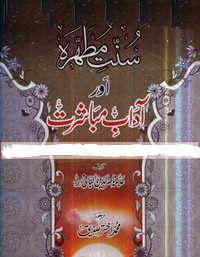 sunnat-e-mutahhira-aur-adab-e-mubashrat