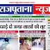 Rajputana News daily epaper 18 October 2020 Newspaper
